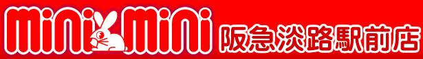 minimini FC阪急淡路駅前店